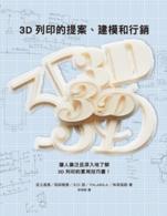 3D列印的提案、建模和行銷