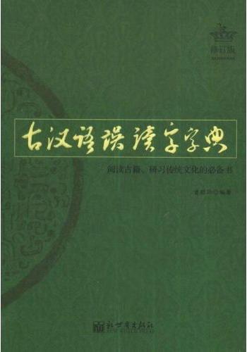 古汉语误读字字典(修订版)