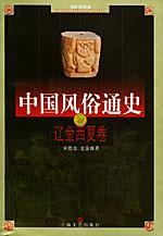 中国风俗通史