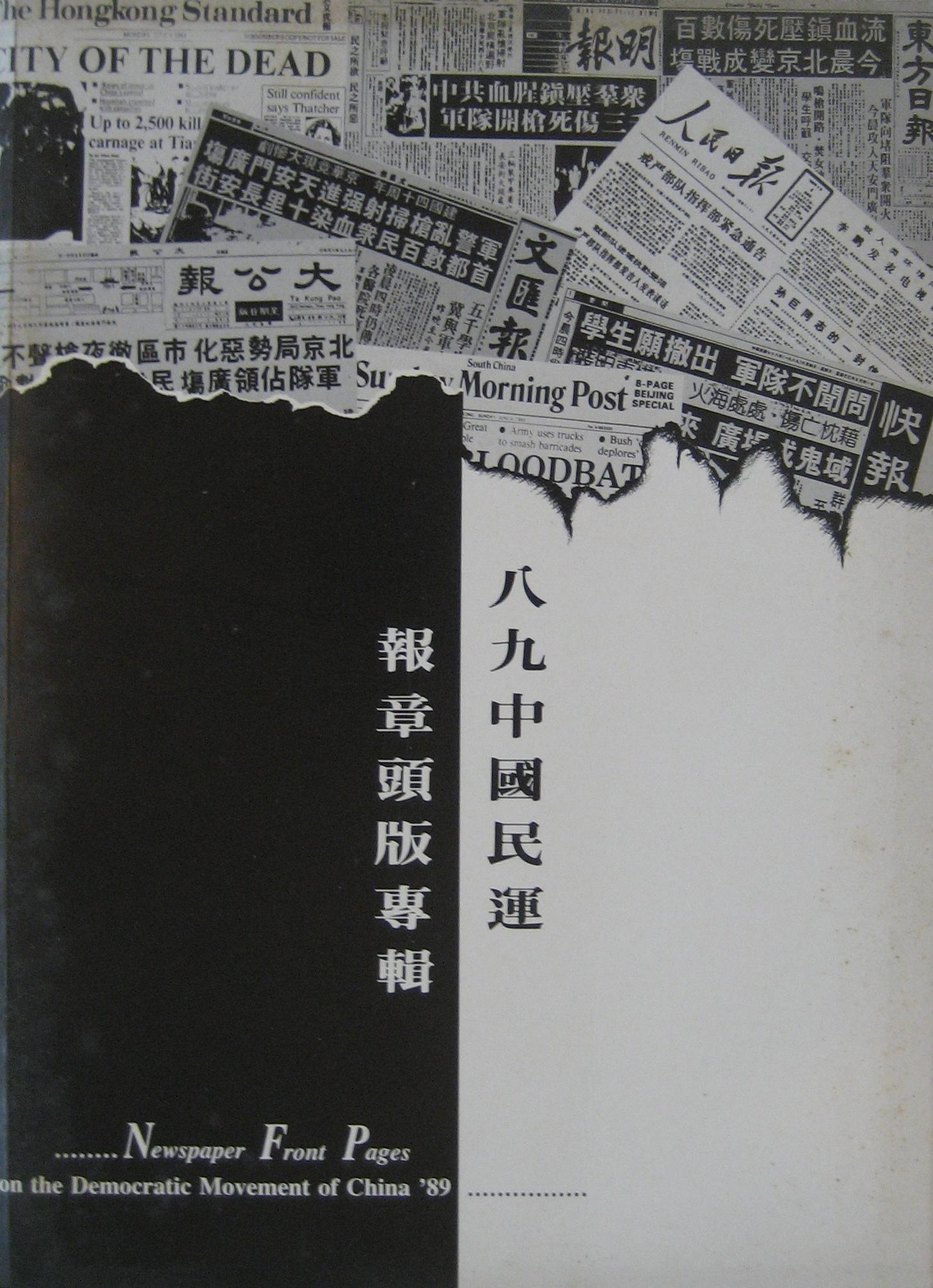 八九中國民運報章頭版專輯