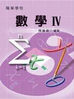 數 學 IV