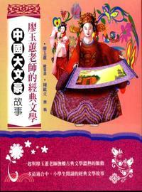 中國大文豪故事