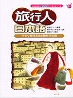 旅行人日本語