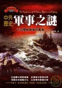 中外歷史軍事之謎