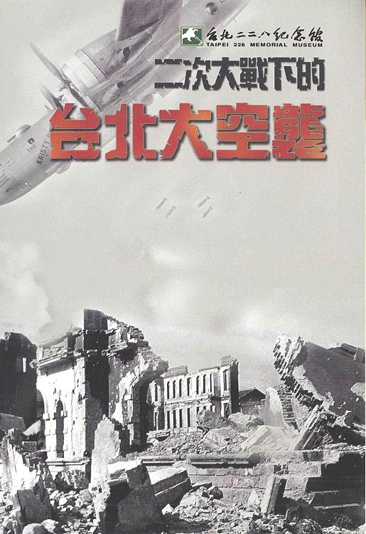 二次大戰下的台北大空襲