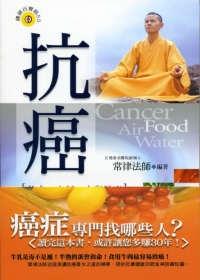 抗癌《飲食、空氣、水與健康》(第一版第三刷)