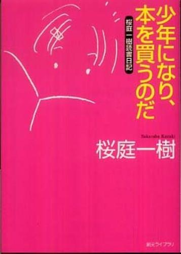 少年になり、本を買うのだ 桜庭一樹読書日記