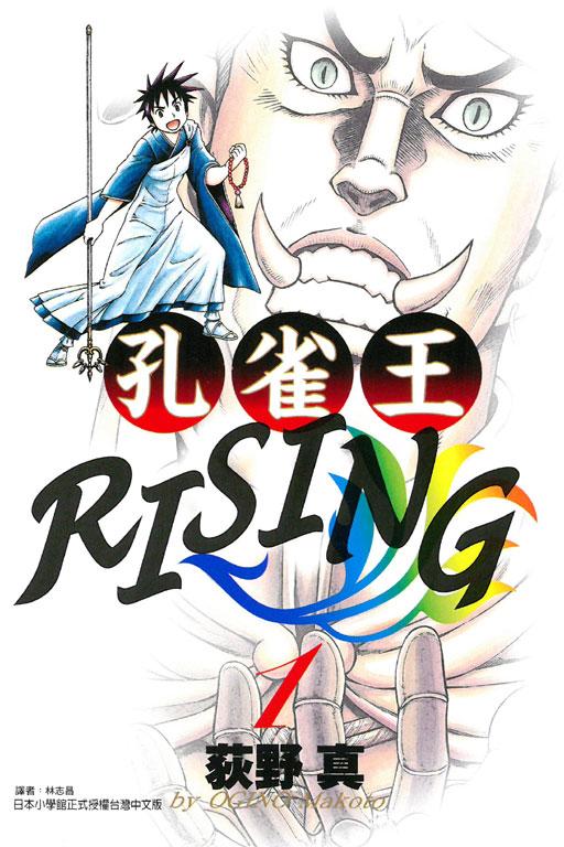 孔雀王RISING 1