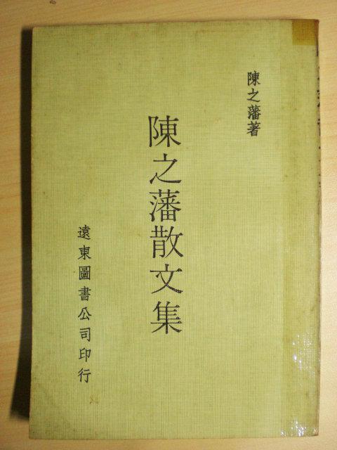陳之藩散文集
