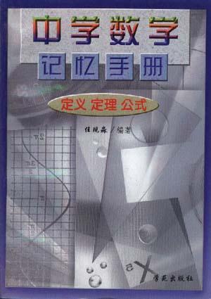 中学数学记忆手册