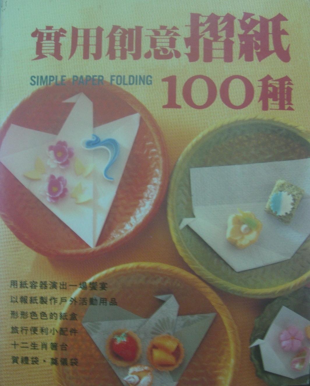 實用創意摺紙100種