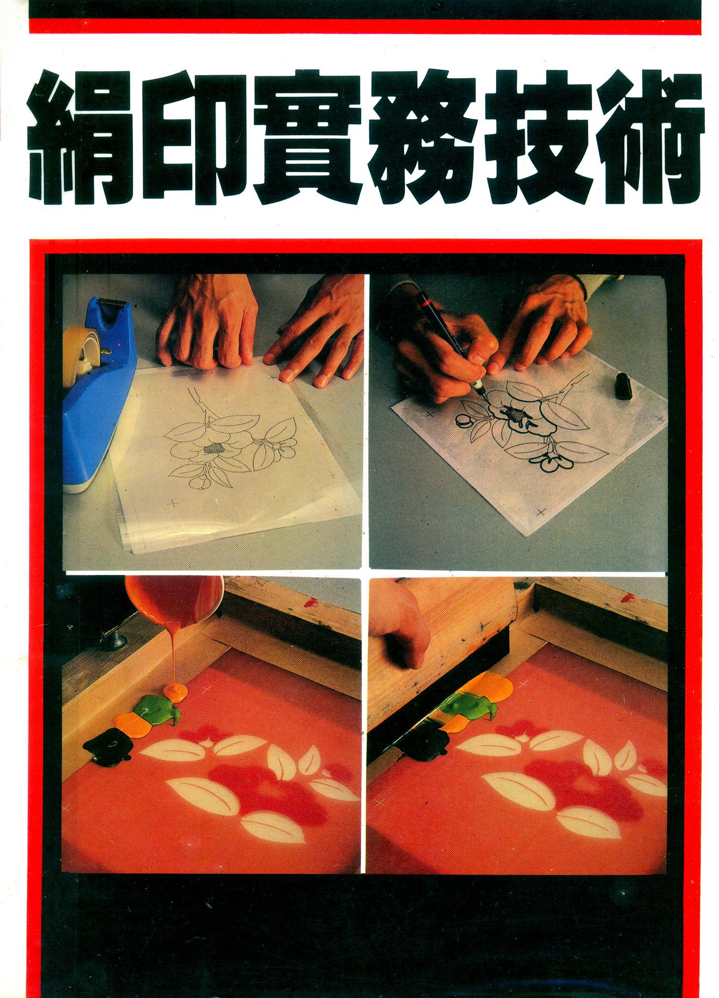 絹印實務技術