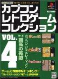 カプコン レトロゲーム コレクション vol.4