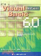 Visual Basic 6.0 cheng shi she ji