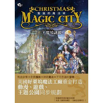 聖誕的魔法城 1