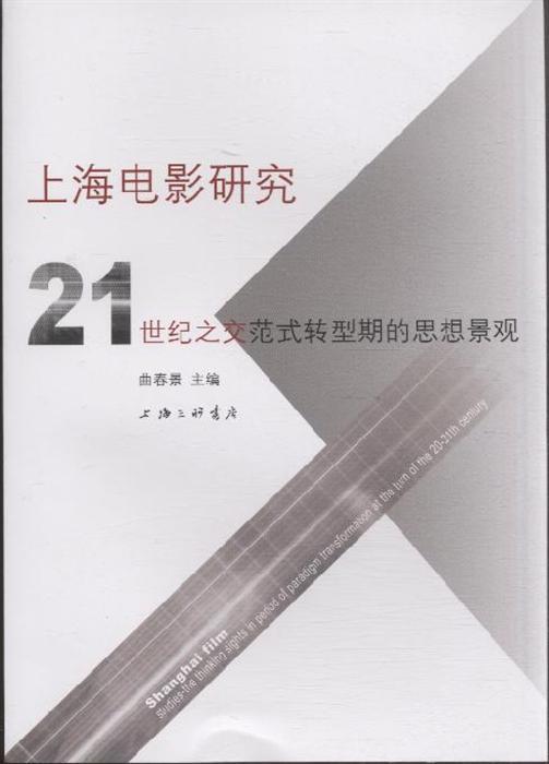 上海电影研究