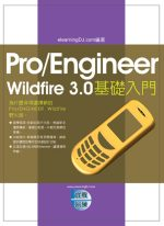 Pro/Engineer Wildfire 3.0實戰演練