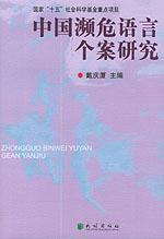 中国濒危语言个案研究