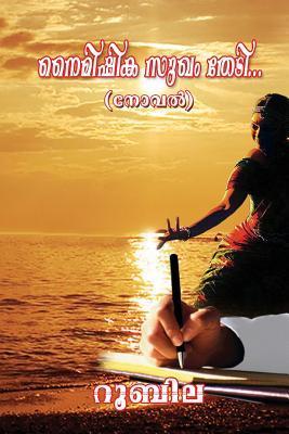 Naimishika Sugham Thedi / Seeking Momentary Pleasures