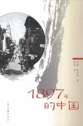 1897年的中国