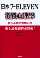 日本7-11消費心理學
