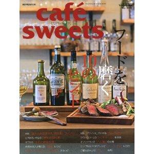 cafe-sweets (カフェ-スイーツ) vol.158
