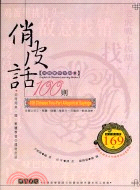 Qiao pi hua 100 ze = 100 Chinese two-part allegorical sayings