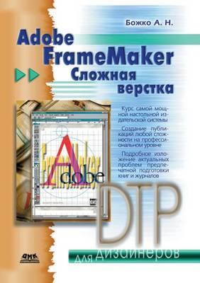 Adobe FrameMaker. Slozhnaya verstka