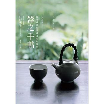 器之手帖 1 茶具