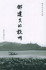 郁达夫的杭州
