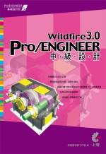 Pro/ENGINEER Wildfire3.0中級設計