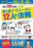 1日に100万円稼ぐ勝ち組デイトレーダー12人の法則  oricon CREATEシリーズ No. 2
