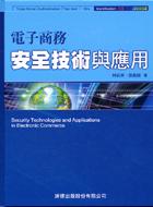 電子商務安全技術與應用