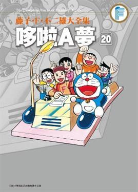 藤子.F.不二雄大全集 哆啦A夢 20