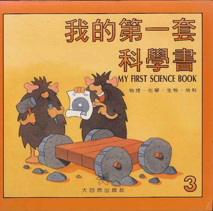 我的第一套科學書