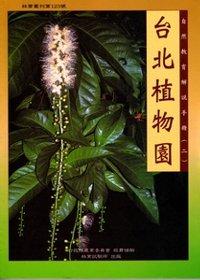 台北植物園自然教育解說手冊2