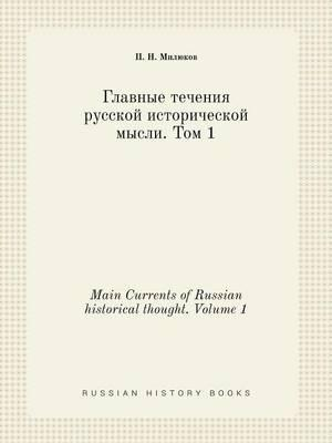 Main Currents of Russian Historical Thought. Volume 1