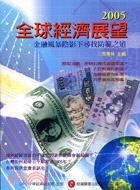 全球經濟展望