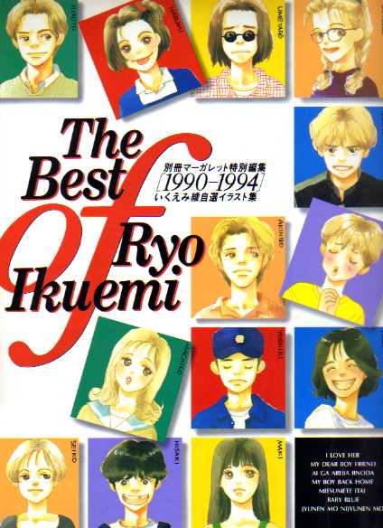 The Best of Ryo Ikuemi―1990-1994 いくえみ綾自選イラスト集