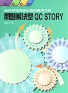 問題解決型QC STORY