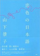 恋色の日本語