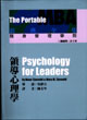 領導心理學