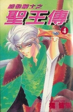 銀髮騎士之聖王傳 04