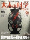 大人の科学マガジン Vol.8