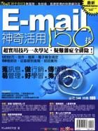 E-mail神奇活用15...
