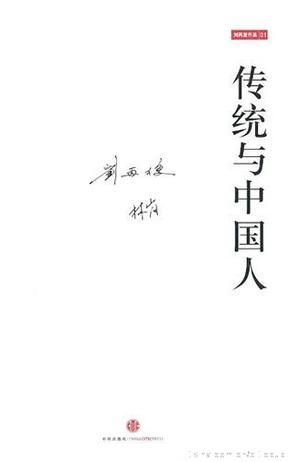 传统与中国人