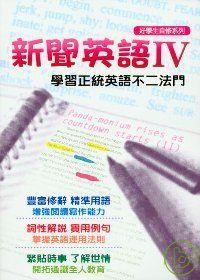 新聞英語IV