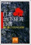 日本「地下経済」白書