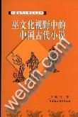巫文化视野中的中国古代小说