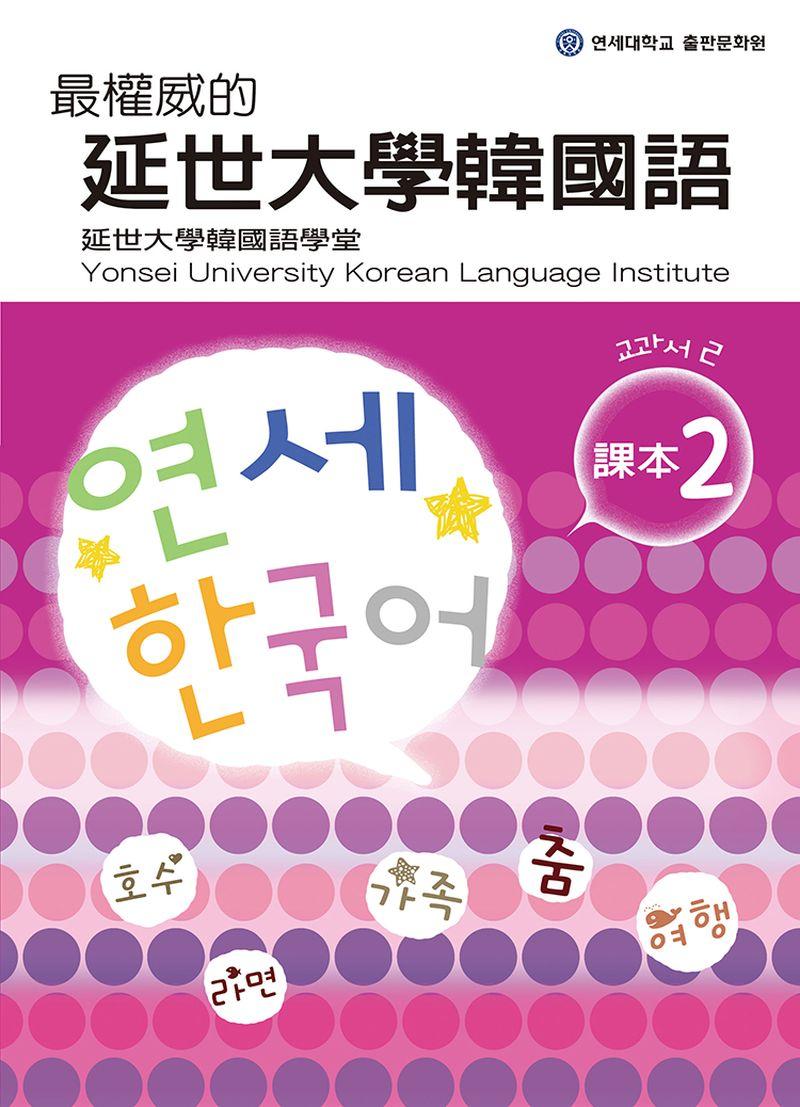 最權威的延世大學韓國語課本2